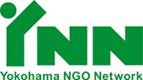 横浜NGO連絡会 ロゴ