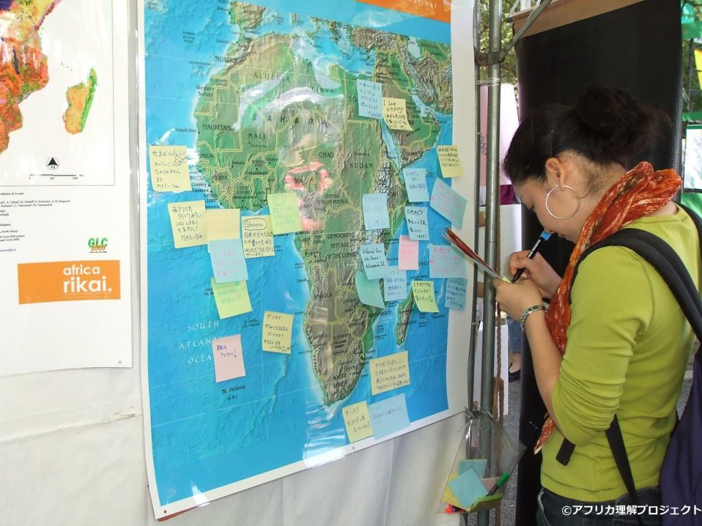アフリカ理解プロジェクト 素材(1) ※アフリカを教室に