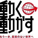 動く→動かすロゴ_160