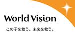 ワールドビジョン ロゴ