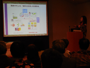 星野智子氏による環境と地蔵可能な開発に関する説明