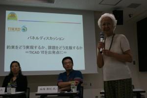 第一部閉会挨拶を行った池上清子・日本大学教授、みんなのSDGsメンバー