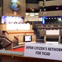 TICAD VI 本会議(分科会)の様子